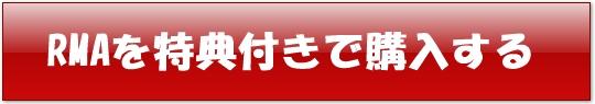 rma-button_001