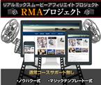 rma145